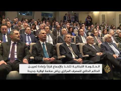إعادة تعيين رياض سلامة حاكما للمصرف المركزي بلبنان  - نشر قبل 5 ساعة