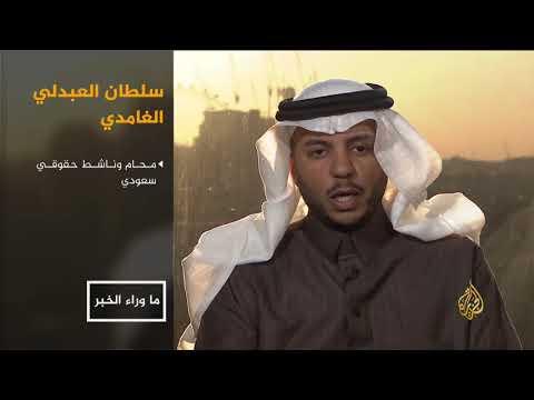 ما وراء الخبر-ما هي رؤية ابن سلمان للإصلاح بالسعودية؟  - نشر قبل 8 دقيقة