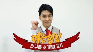 강호동 vs 이수근, '이승기'의 선택은?!
