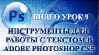 Урок 9. Инструменты для работы с текстом в Adobe Photoshop CS5(Девятый видео урок посвящён теме: «Инструменты для работы с текстом в Adobe Photoshop CS5». Рассмотрены все инструм..., 2013-11-13T20:56:51.000Z)