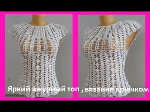 Белый ажурный топ, вязание крючком,crochet Top (В №163)