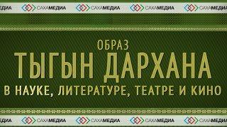 Пресс-конференция «Образ Тыгына Дархана в науке, литературе, театре и кино»
