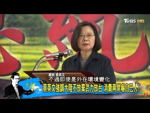 蔡英文強調「大陸不放棄武力放台灣」消費兩岸議題嚇自己人?少康戰情室 20190115