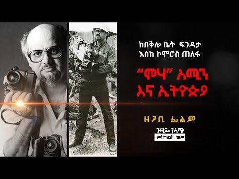 "Ethiopia: EthioTube ጉዳይ ገላጭ - A documentary on Mohammed Amin :  ""ሞሃ"" አሚን እና ኢትዮጵያ | June 2017"