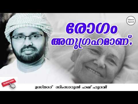 രോഗം അനുഗ്രഹമാണ്  | Simsarul Haq Hudavi | New Malayalam Islamic Speech
