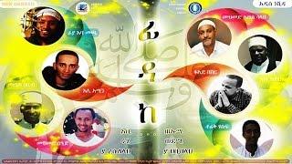 Fidaka Abi We Ummi Ya Resul Allaah NEW Neshida By All Ethio Muneshids