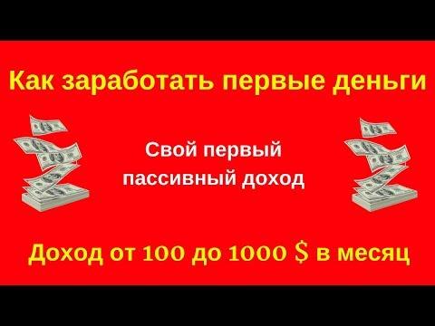 Как заработать первые деньги  Пассивный доход от 100 до 1000 $ в месяц