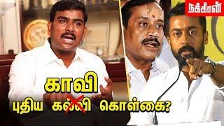 சூர்யா தூண்டி விட்டா என்ன தப்பு? Tamilan Prasanna interview | Suriya about NEET | H.Raja