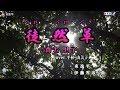 【新曲】 徒然草   森若  里子 cover  平林由美子