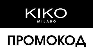 видео Промокод Kiko 2018 - купоны и скидки на косметику Кико