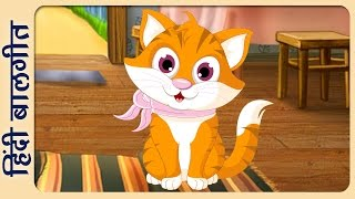 Hindi Rhymes for Children - बिल्ली मौसी (Billi Mausi) - Hindi Balgeet