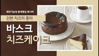 [3차 서브큐 제과제빵 세미나 다시보기 #24] 바스크…