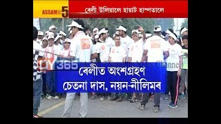 World Diabetes Day || Hayat Hospital || Run for Diabetes || Nayan Nilim || Assam
