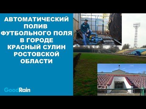 Автоматический полив футбольного поля в городе Красный Сулин Ростовской области