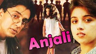 Anjali Tamil Movie | Revathi, Raghuvaran, Baby Shamili