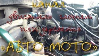 видео Почему глохнет двигатель? Причины остановки двигателя и способы решения