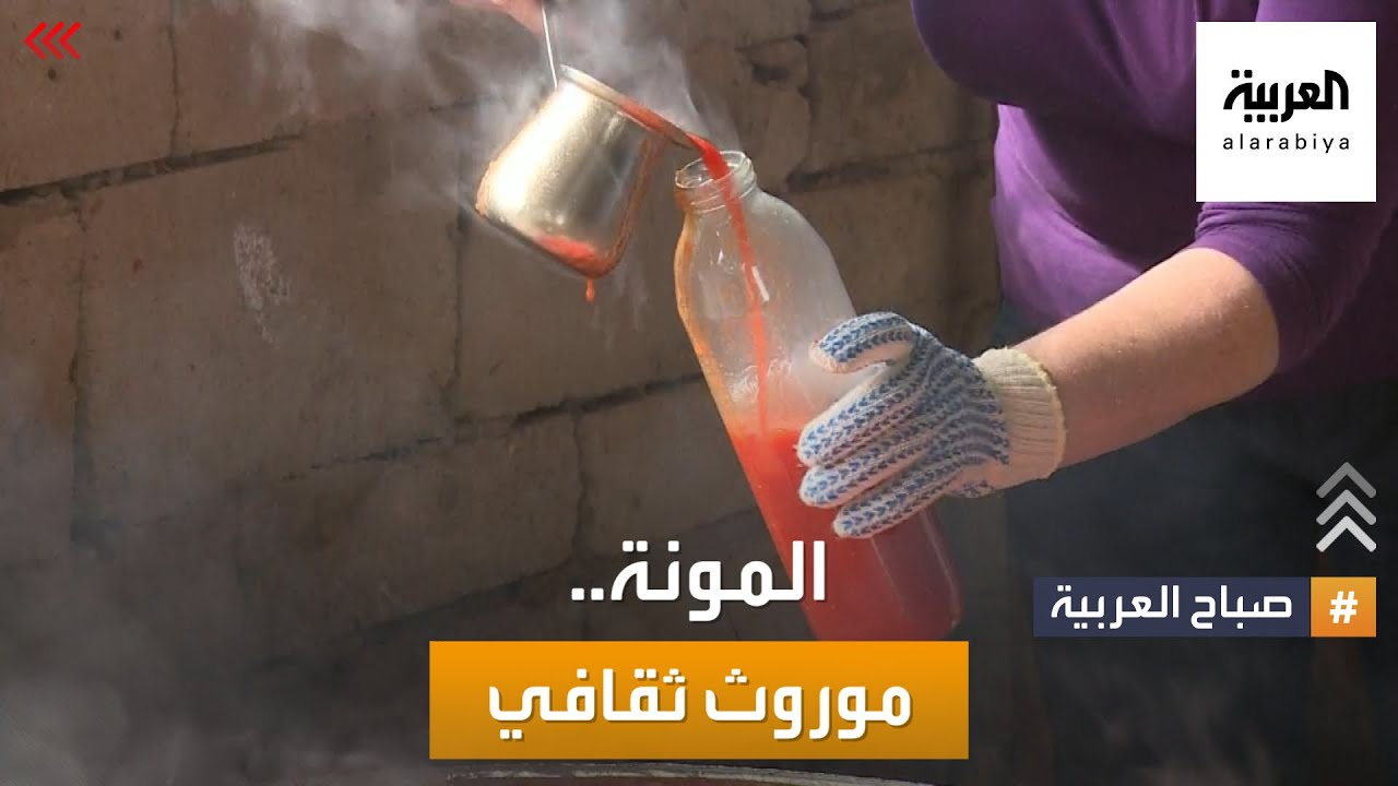 صباح العربية | المونة.. موروث ثقافي أصبح حاجة اقتصادية في لبنان  - نشر قبل 55 دقيقة