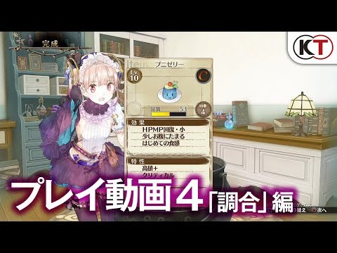 Atelier Lydie & Suelle : The Alchemists and the Mysterious Paintings Gameplay