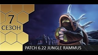 [Patch 6.22] Jungle Rammus - Гайд по Раммусу от Зака