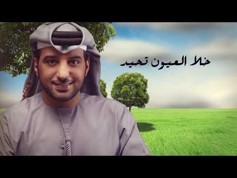 عيضه المنهالي - الغزال الريّض (حصرياً) | 2021 | Alghzal alrayyd  (EXCLUSIVE) I 2021