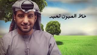 عيضه المنهالي - الغزال الريّض (حصرياً)   2021   Alghzal alrayyd  (EXCLUSIVE) I 2021