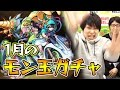 【モンスト】M4宮坊&タイガー桜井がデッドラビッツ狙いのモン玉ガチャ!
