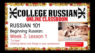 Online Russian Classroom: Week 3 Lesson 1 ''To Have'' У меня есть