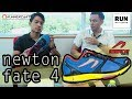Newton Fate 4 Technology และความประทับใจแรกจาก Where2RUN