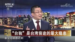 《海峡两岸》 20200514| CCTV中文国际