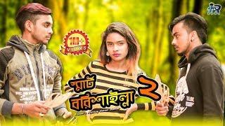 HR Rana||স্মার্ট বরিশাইল্লা ২ || Smart Borishilla 2 || Bangla funny || Nishat Rahman