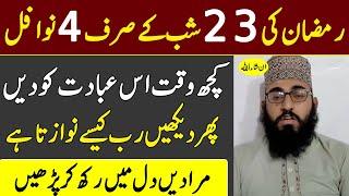 23 Ramzan Ki Shab Ki Ibadat Aur 4 Nawafil | 23 Ramzan Ka Qurani Wazifa for Har Murad