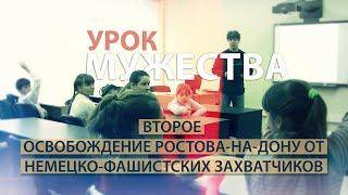 Второе освобождение Ростова от фашистов — Урок мужества