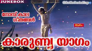 Nombukala Gaanagal # Karunya Yagam # Christian Devotional Songs Malayalam # New Christian Songs
