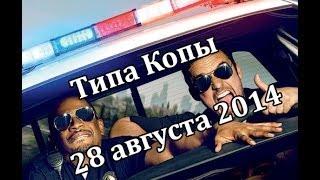 Типа копы / Let's Be Cops - 28 августа 2014
