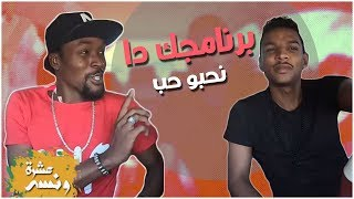 عشرة ونسه - لقاء مع  عبد الرحيم طاسو   محمد مصطفى البرنس