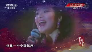 《中国文艺》 20200622 又见邓丽君  CCTV中文国际