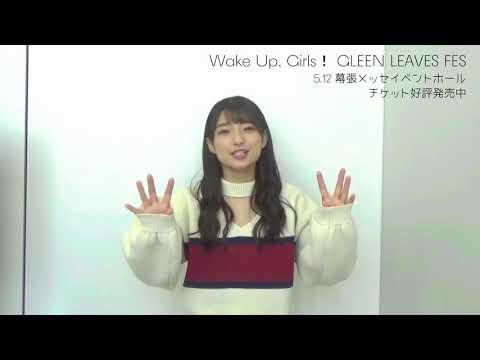 5/12開催 Wake Up, Girls! Green Leaves Fes応援コメント <高野麻里佳>