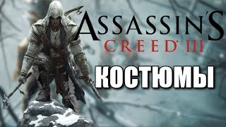 Все костюмы в Assassin's Creed III