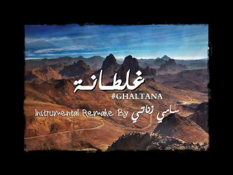 Saad Lamjarred - GHALTANA Instrumental Remake (Karaoke) Cover By Samy Zenati