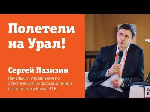 Полетели на Урал! | Сергей Пазизин (Банк ВТБ)