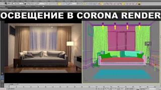 3d max. Освещение в corona render. Создание вечернего освещения, создание искусственного освещения