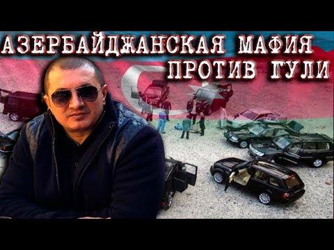 Азербайджанские Авторитеты бросили