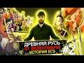Древняя Русь #2 История ЕГЭ Рюрик, Олег