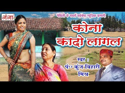 कोना कादो लागल  - Maithili Song - Maithili Hit Song 2018- Kunj Bihari Mishr