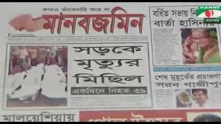 "Ajker Songbad Potro 24 June 2018,, Channel i Online Bangla News Talk Show ""Ajker Songbad Potro"""