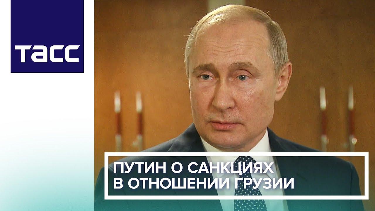 Путин о санкциях в отношении Грузии
