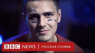 «Я перестал бояться»: FACE о Навальном, Путине и АУЕ