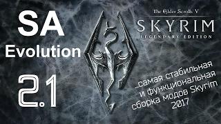 Глобальная CБОРКА Skyrim Evolution 2.1 (Маст Хэв 2017!). Обзор изменений.