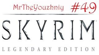 #49 Гробница Валока и аметистовый коготь (Прохождение Skyrim- Legendary edition на русском языке)