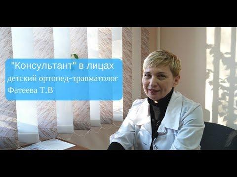 Детский ортопед травматолог в Павлограде